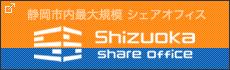 SHIZUOKAシェアオフィス