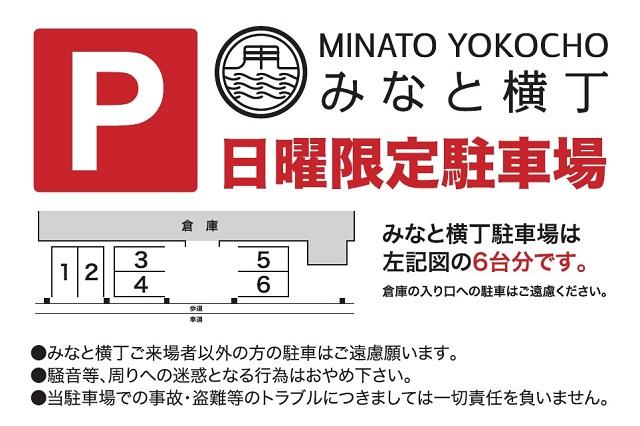 yokocyo_p3.jpg