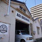 地ビール工場「AOI BREWING」現況レポート