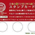 12/19~25「みなと横丁X'mas企画」開催!