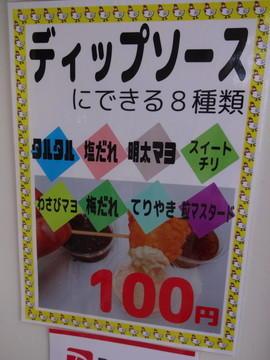tennkatorimasu_w5.jpg