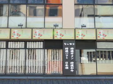 ushinari_w1.jpg
