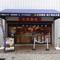 新静岡セノバすぐ近くにこだわり鯛焼屋さんがOPEN!
