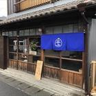 用宗にカフェ&お宿がオープン!