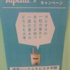 Tapista(タピスタ)が静岡初上陸!