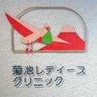 セノバ近くに菊池レディースクリニックが開院!