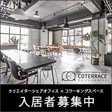 「コテラス」シェアオフィス × コワーキングスペース