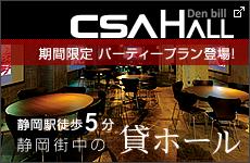 CSAホール Denbill