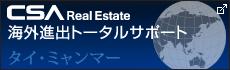 海外進出サービスCSA Real Estate