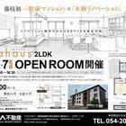 オープンルーム開催決定!!