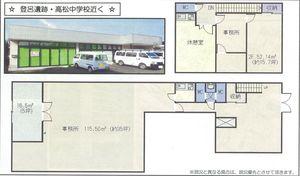 登呂4 小澤様 店舗・事務所