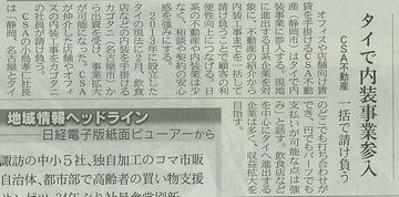 Nikkei .jpg