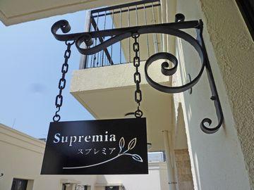 supremia1