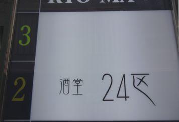 syudou24ku3