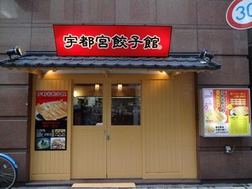 utunomiya1.jpg