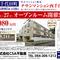 9月26日(土)、27日(日)に西千代田の売りマンションでオープンルームを開催!!