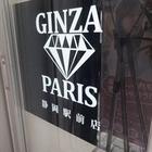 御幸通り沿いにジュエリー&ブランド品の買取・販売の「GINZA PARIS静岡駅前店」がOPEN!!